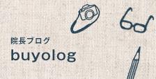 院長ブログ|buyolog